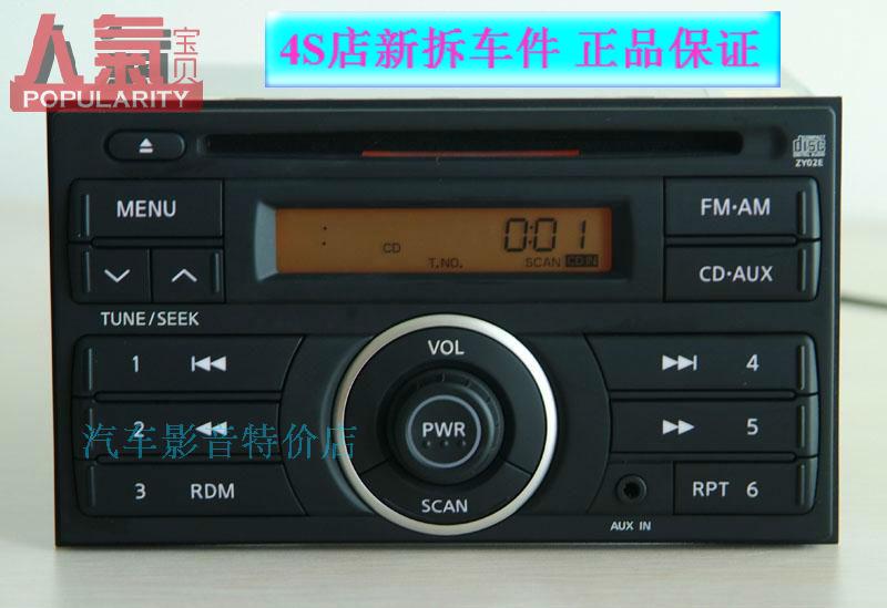 Автомагнитола Автомобиль Nissan sylphy Geely Panda CK CD плеер Sun Стрижи ди lioncel антилопы Северная звезда CD