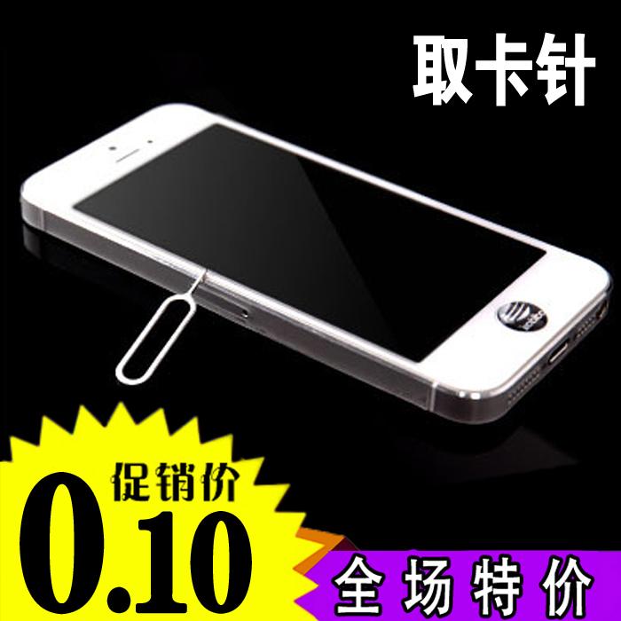 苹果456取卡针iphone取卡器通用安卓取卡针苹果手机专卖旗舰店图片