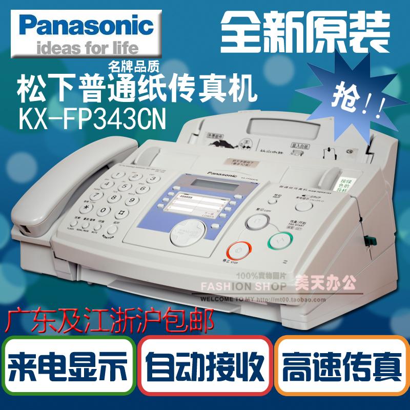 Факс Panasonic  343 A4