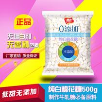 喜顿雅谷纯白棉花糖500g一斤装烘焙烧烤做牛轧糖原料包邮