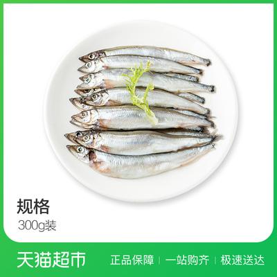 加拿大多春鱼300g  多春鱼日料食材满籽海鲜水产