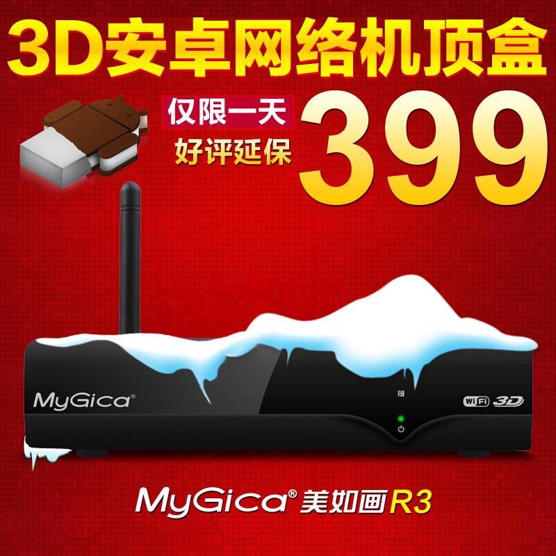 HDD-плеер MYGICA  R3 4.0 3D