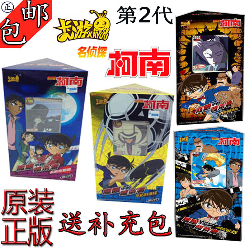 Tour ㊣ KAYOU 包邮 genuine Detective Conan assassin to kill 22 in the eye of board game cards