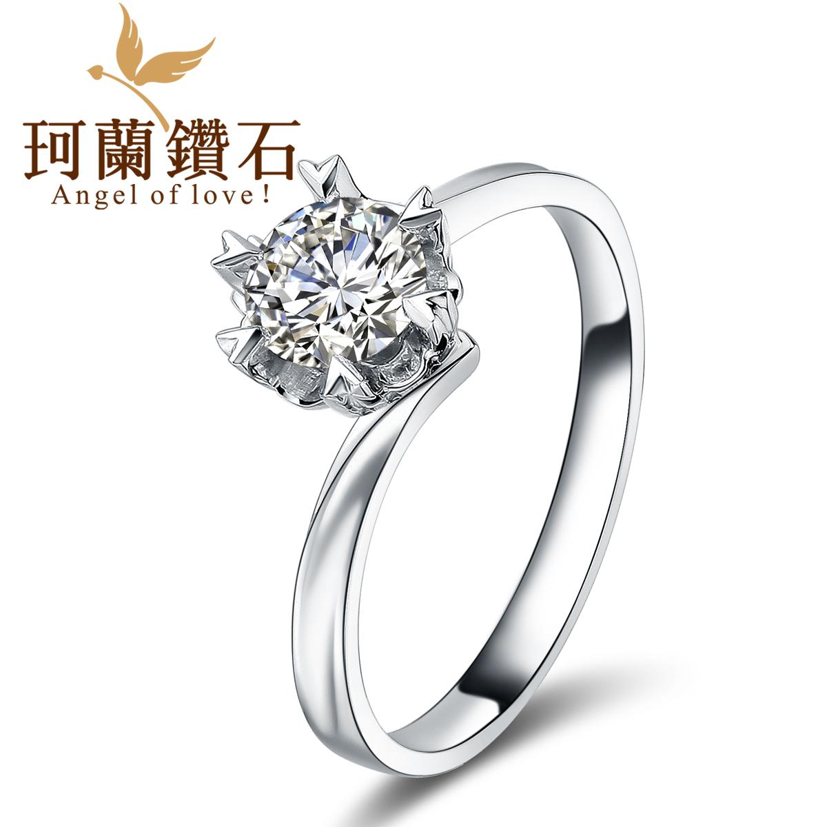 珂兰钻石 18k白金铂金30分 时尚结婚钻戒女戒指 正品专柜S 闪耀