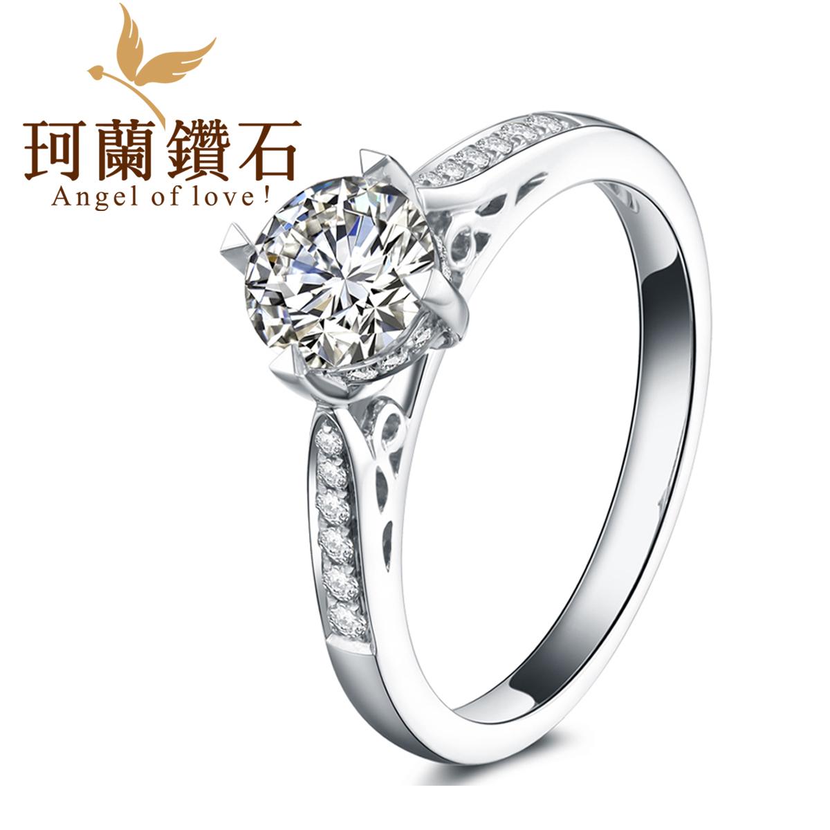 珂兰钻石 18K白金求婚结婚戒指50分钻戒女戒四爪 正品专柜 S伯爵