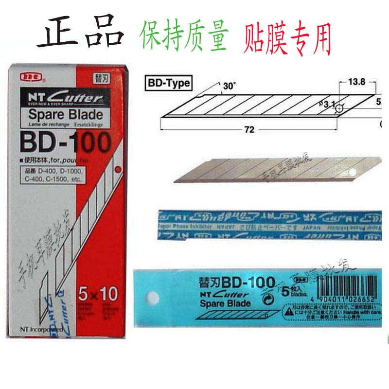 NT blade made in 30 degree angle blade mobile phone film blade knife plate film tools