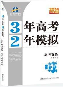 Подлинная 2014 Цзянсу, Аньхой 3 года 2 лет колледж вступительные экзамены модель Русский лес три года колледж вступительный экзамен, который два года демо