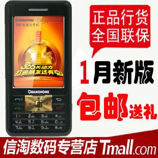 Мобильный телефон Changhong  008