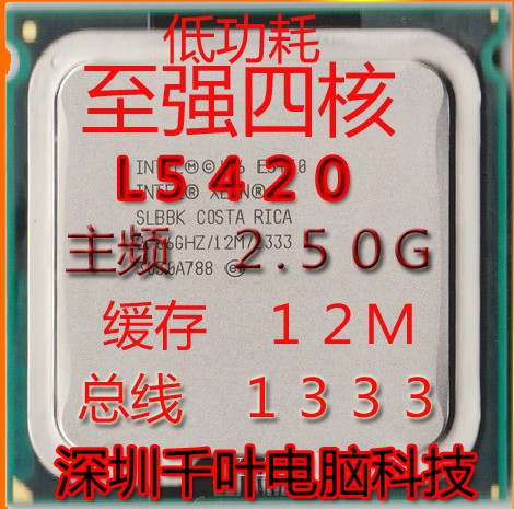 Процессор Intel  L5420CPU 2.5G 771 EO CPU