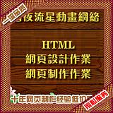 网页设计作业 学生网页制作psd做成网页html 价格:10.00