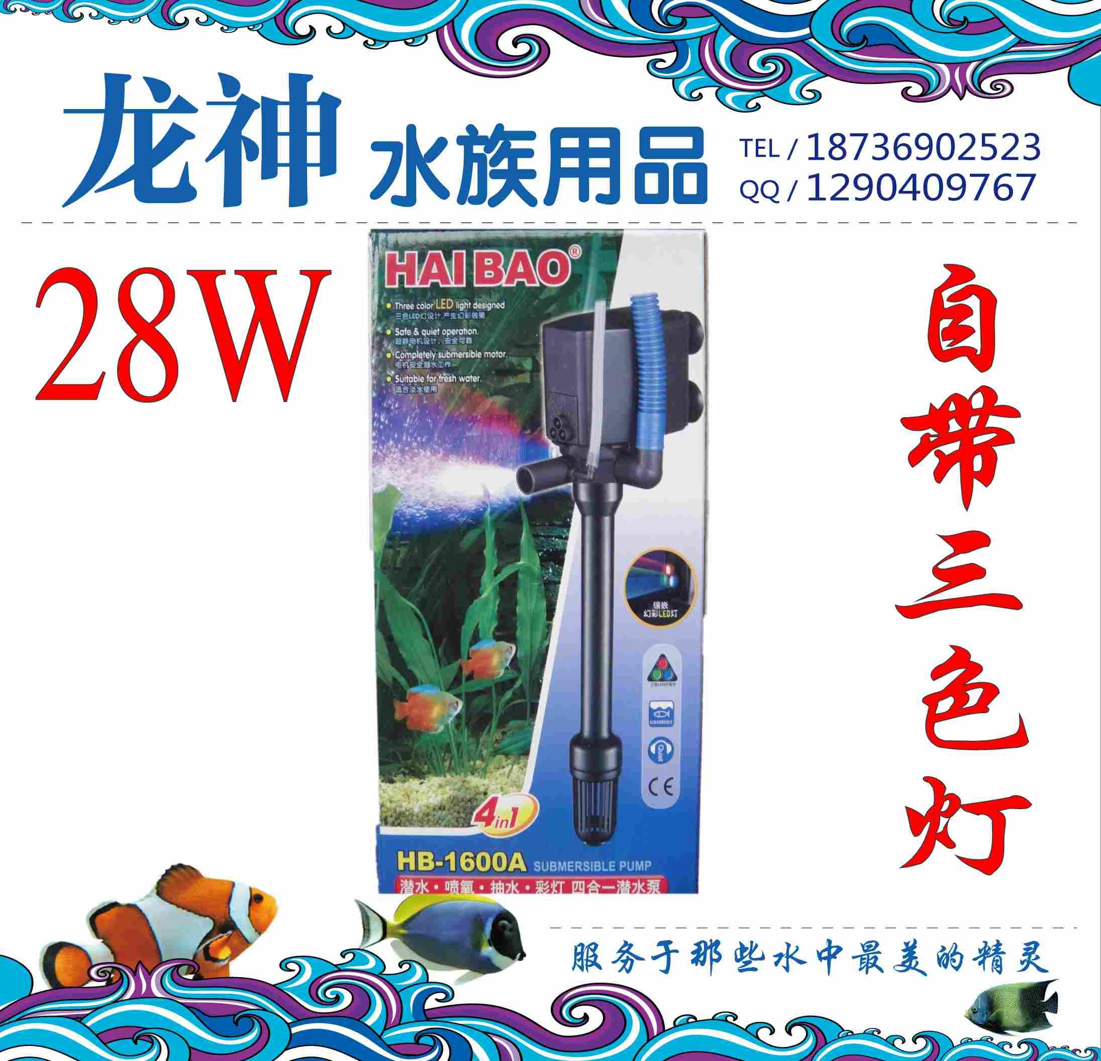 Погружной насос Haibao  HB1600A LED 28W