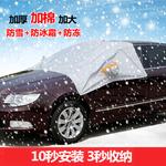 汽车雪挡车衣车罩车套前挡风玻璃防雪防霜防晒隔热雪档半罩冬季