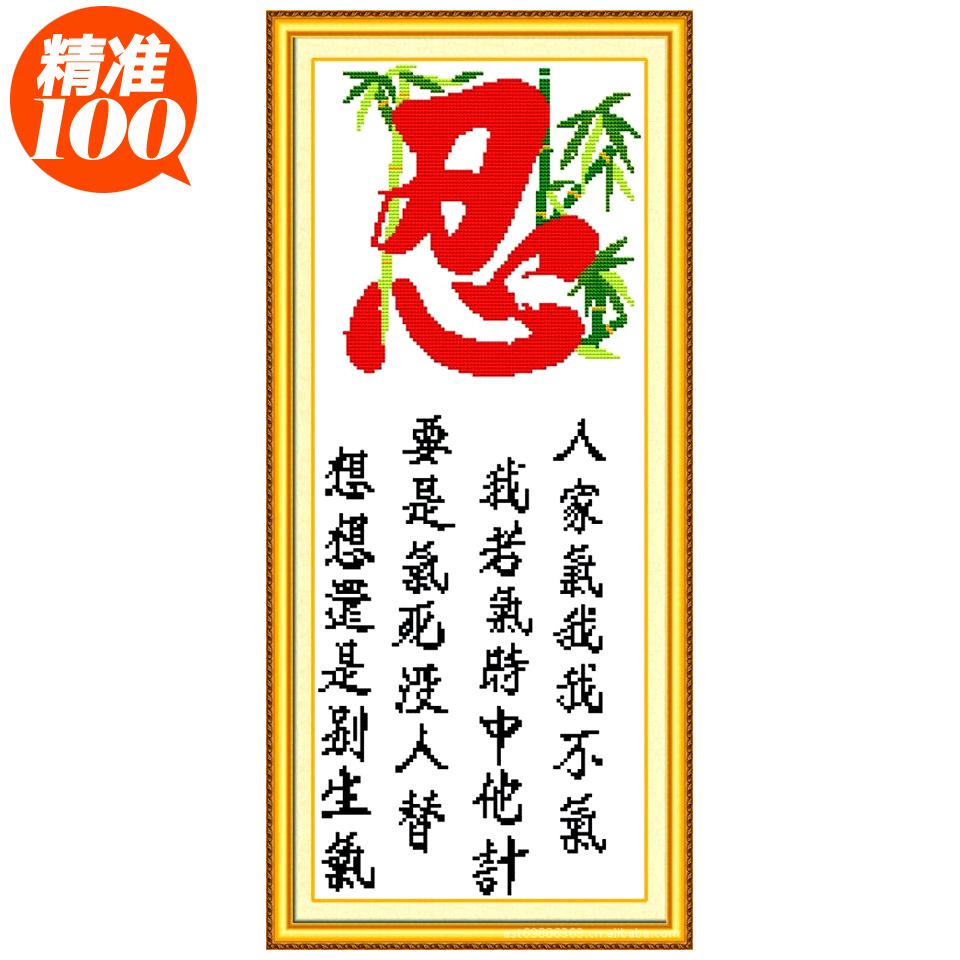 100精准印花十字绣 忍字诗 字画系列 印布百分百 eva