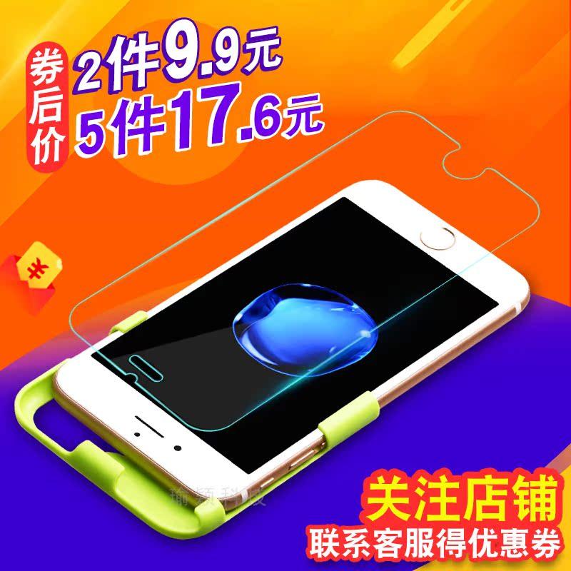 【内部优惠券】苹果6plus钢化膜iphone5s手机玻璃膜6s苹果六保护膜i7plus屏保mo
