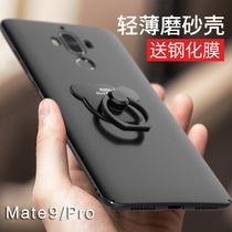 华为mate9手机壳mate9Pro保护套磨砂防摔mate8潮男女款mt保时捷版