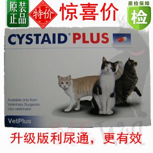 英国宠特宝Cystaid 猫利尿通泌尿道排尿困难\/尿