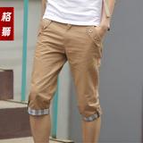 男士韩版修身七分裤 拍下改价