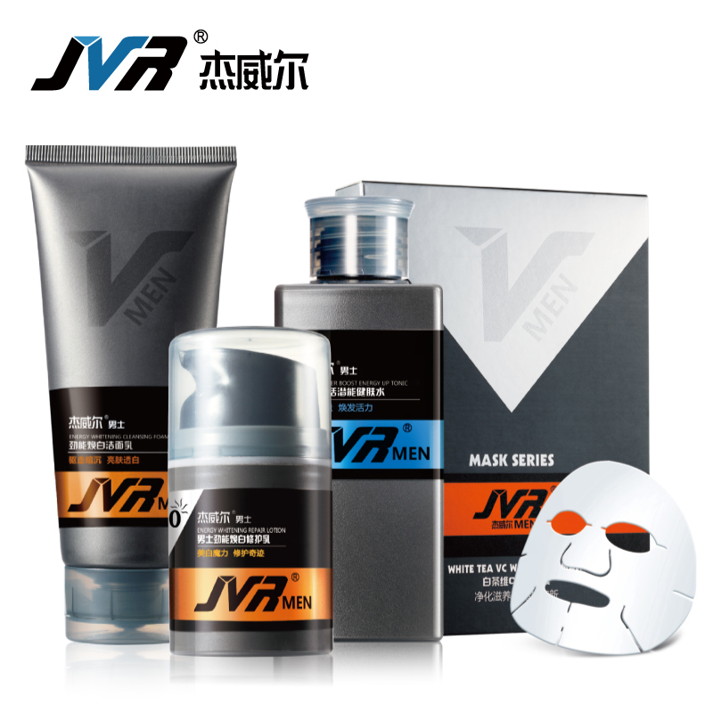 Jieweier whitening skin care Kit for men oil control moisturizing fade sunscreen milk cosmetics for men authentic