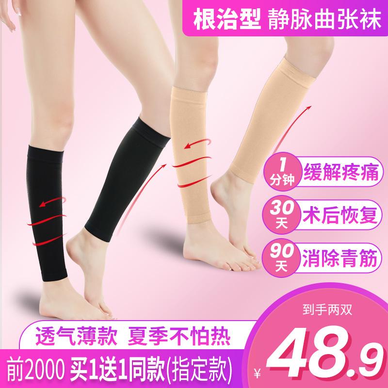 静脉曲张弹力裤袜夏天薄款护士医用女男护小腿防血栓治疗型器夏季