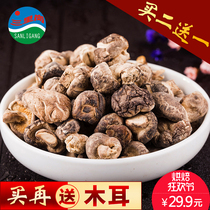 三里岗600g小香菇干货金钱菇干货优质冬菇食用菌菇农家特产200g*3