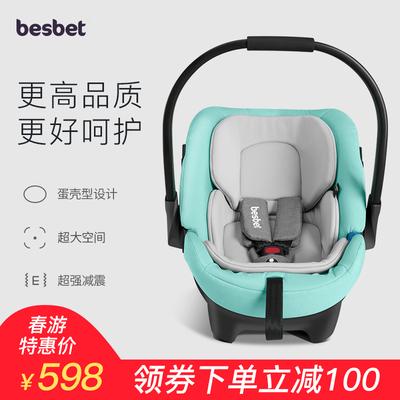 besbet安全座椅怎么样,besbet旗舰店