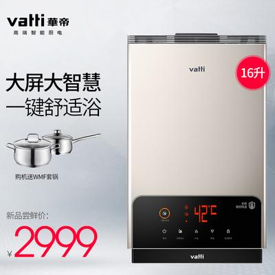 华帝旗舰店电热水器