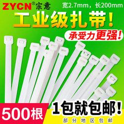 自锁式尼龙扎带4*200mm扎线带500条固定塑料捆扎带线束带白/黑色