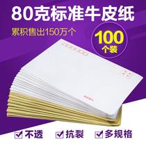 100个牛皮纸信封白黄色信封袋票工资袋 2/3/5/6/7/9号大定制定做