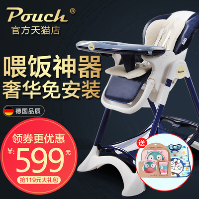 pouch和babysing餐椅
