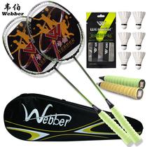 正品韦伯2支装单拍双打羽拍超轻碳素羽毛球拍家庭 训练ymqp全包邮
