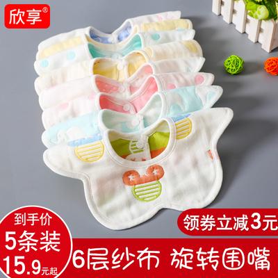 360度旋转围嘴婴儿口水巾纯棉纱布新生儿童宝宝防水围兜夏季薄款
