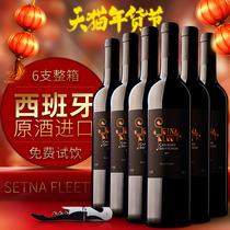西班牙原酒进口红酒整箱 塞纳湾赤霞珠干红葡萄酒六支装整箱