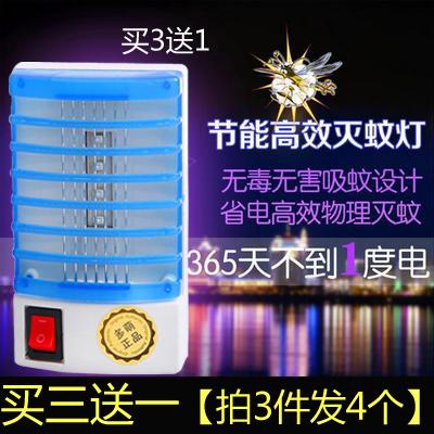 夏季家用无辐射LED静音灭蚊灯孕妇婴儿室内小夜灯捕蚊驱蚊神器