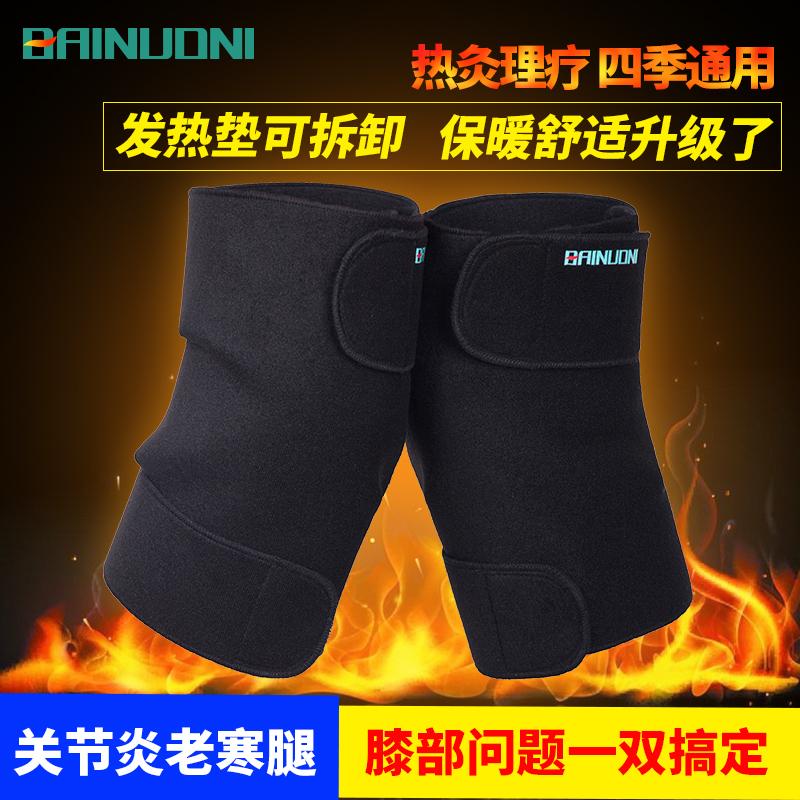 护膝自发热护膝保暖老寒腿冬季关节膝盖防寒热敷男女士中老年四季