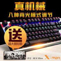 搏展 机械键盘真电竞游戏发光混光104键青轴黑轴网咖LOLcf