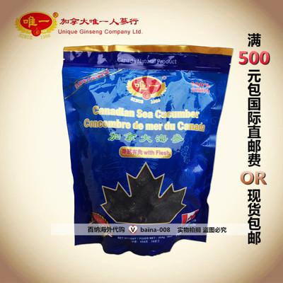加拿大代购8年北极深海野生海参有肉去内脏孕妇营养454g现货包邮