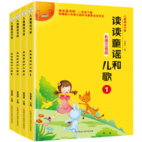 读读童谣和儿歌4册