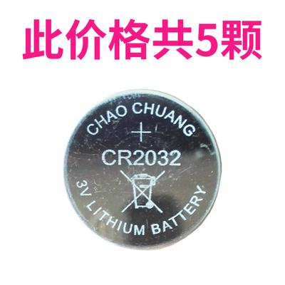 蓝牙自拍器电池自拍杆用CR2032纽扣电池3v 电子体重称 汽车遥控器