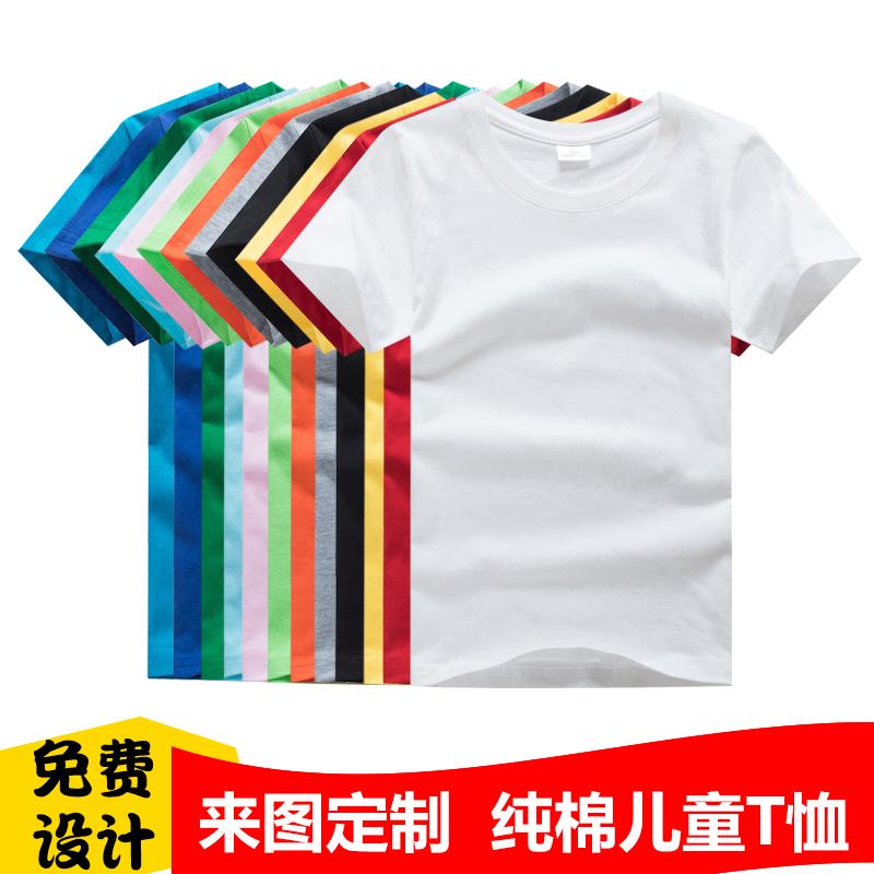 纯棉儿童t恤短袖纯色圆领幼儿园小学生班服定制diy文化衫定制印字