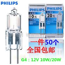 飞利浦卤素灯珠 G4低压灯珠12v 20W 10W水晶灯插脚小灯泡卤钨灯珠