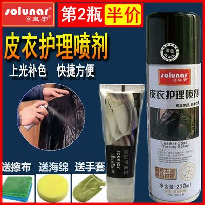 皇宇皮衣油养护油保养油无色黑色棕色皮衣皮夹克油上光保养护理油