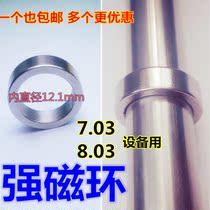 包邮内12.1mm外16mm强磁环 吸铁石 超强力磁铁7.03/8.03精密管用