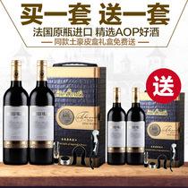 (买一套送一套)法国原瓶进口红酒AOP干红葡萄酒双支礼品礼盒装