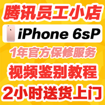 Apple/苹果 iPhone 6s Plus 5.5寸6sp 港版国行原封未激活 玫瑰金