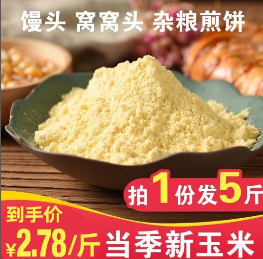 玉米面 棒子面 农家自产新玉米面粉现磨杂粮面粉苞谷窝窝头面5斤