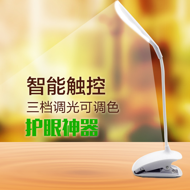 台灯护眼书桌充电宿舍夹子灯LED学习大学生儿童USB夹式迷你小台灯
