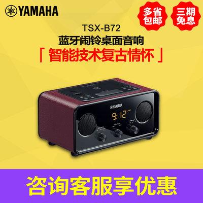 上海哪里有雅马哈音响,雅马哈书架音箱怎么样