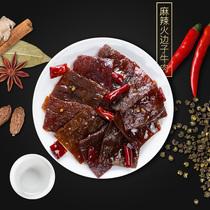江小白下酒菜四川特产小吃麻辣牛肉干牛肉片70g*2袋罐装零食