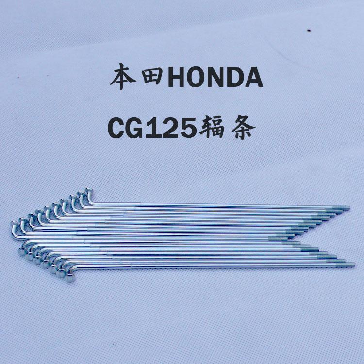 Колеса для мотоцикла HONDA CG125 125