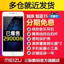分期免息【送耳机+钢膜壳+自拍杆】Meizu/魅族 魅蓝3S手机5note 3